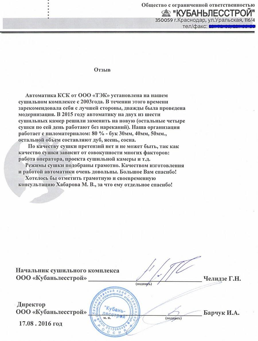 Отзыв ООО Кубаньлесстрой