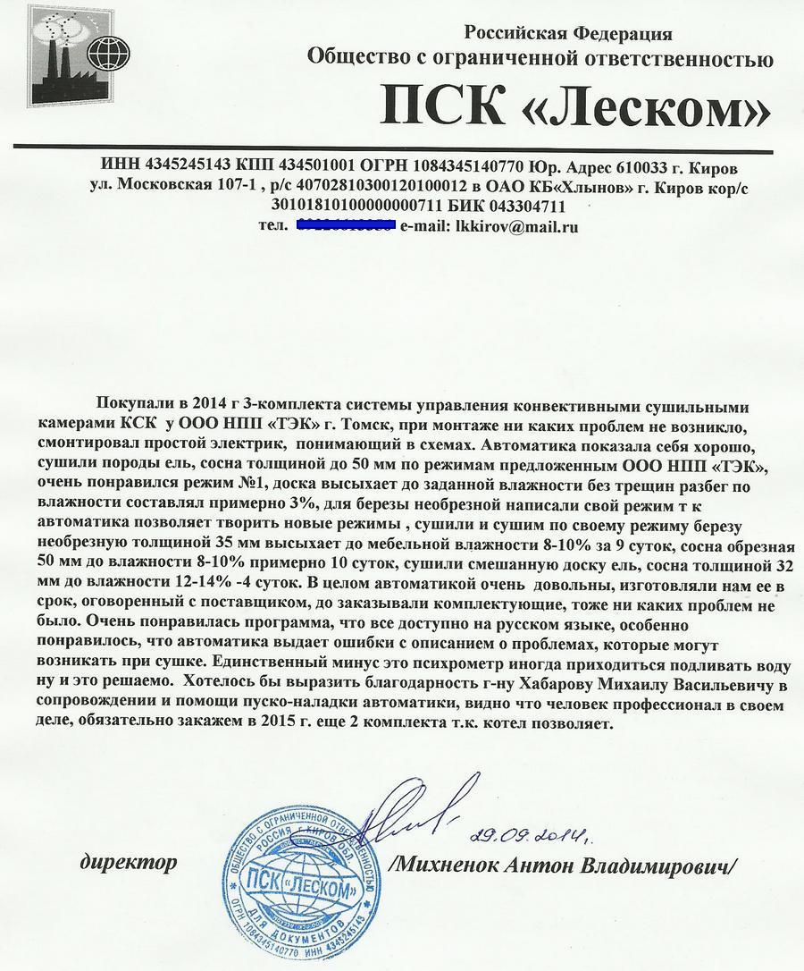 Отзыв ООО ПСК Леском
