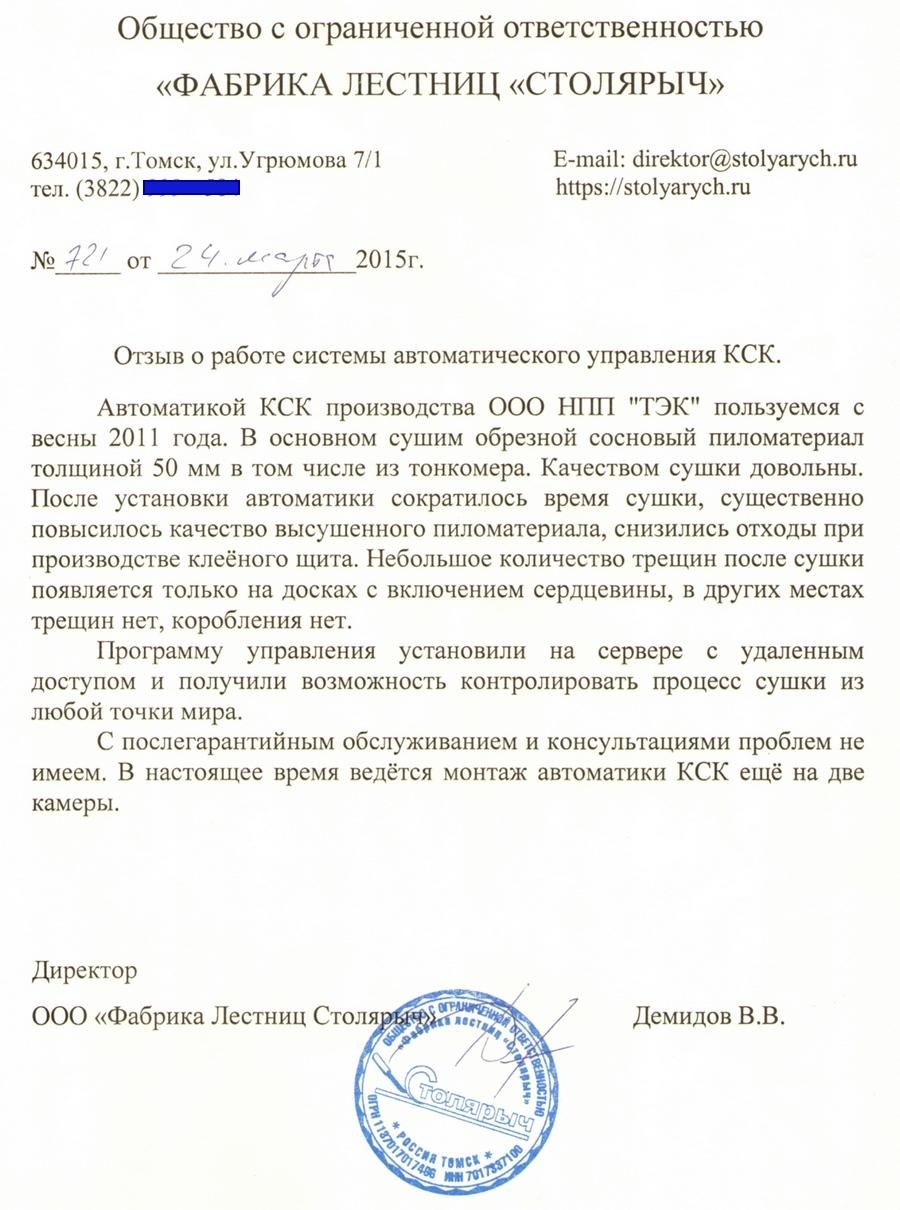 Отзыв ООО Фабрика лестниц Столярыч